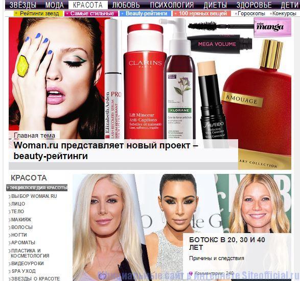 "Woman.ru - Вкладка ""Красота"""