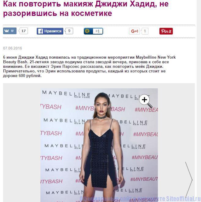 Woman.ru - Статья