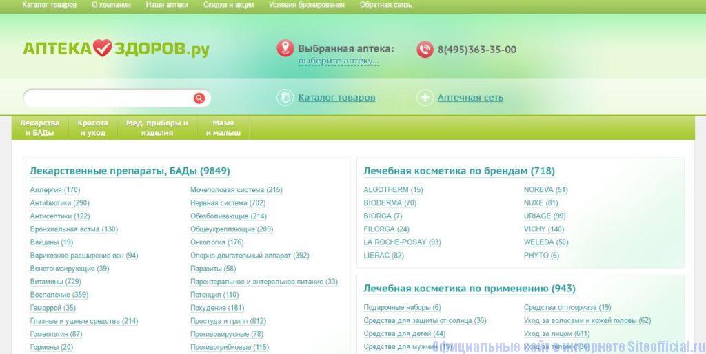 Здоров ру официальный сайт - Главная страница