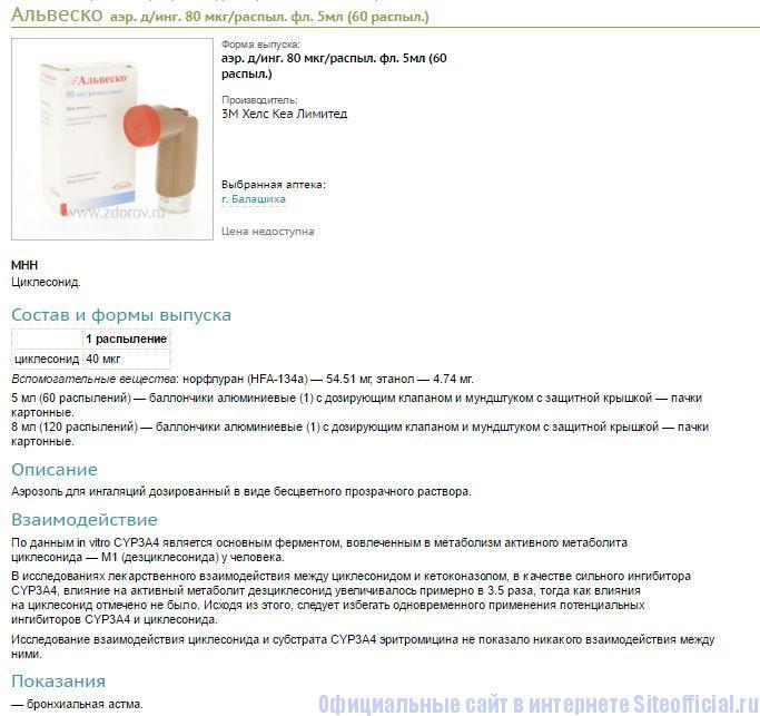 Здоров ру официальный сайт - Описание товара