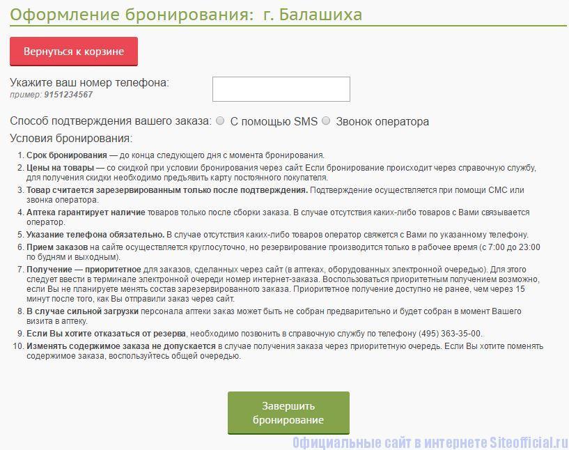 Здоров ру официальный сайт - Оформление бронирования
