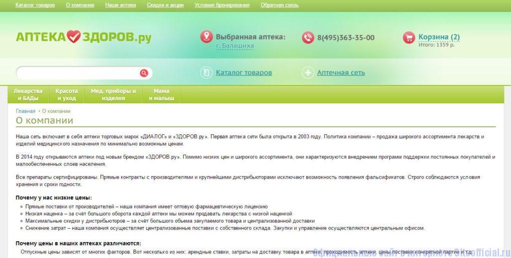 """Здоров ру официальный сайт - Вкладка """"О компании"""""""