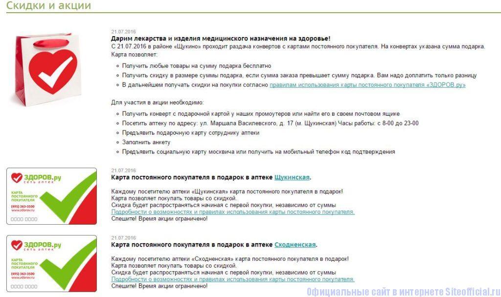 """Здоров ру официальный сайт - Вкладка """"Скидки и акции"""""""
