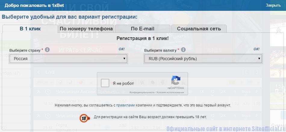 1xbet официальный сайт - Регистрация