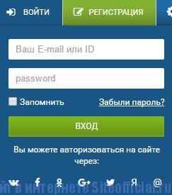 """1xbet официальный сайт - Вкладка """"Войти"""""""
