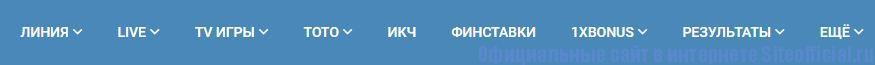 1xbet официальный сайт - Вкладки