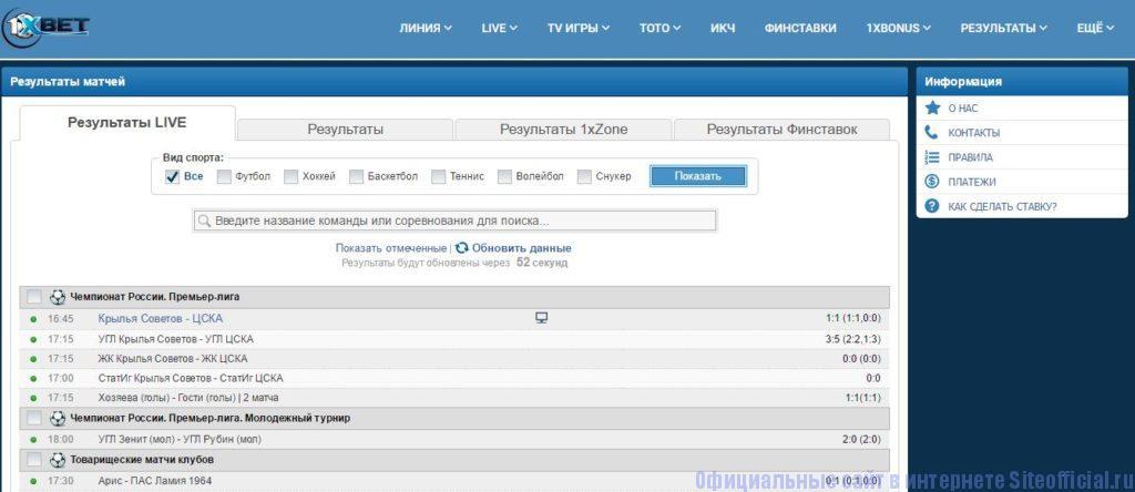 """1xbet официальный сайт - Вкладка """"Результаты"""""""