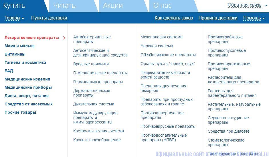 "Аптека ру официальный сайт цены - Вкладка ""Товары"""