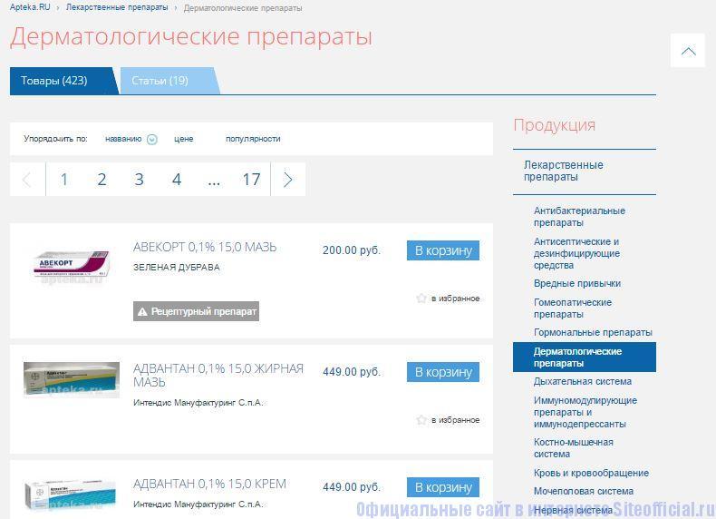 Аптека ру официальный сайт цены - Список товаров