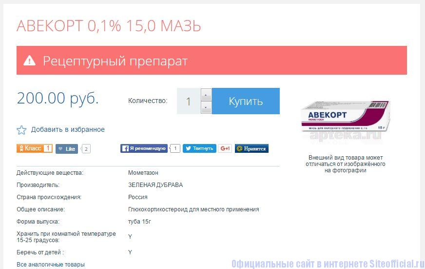 Аптека ру официальный сайт цены - Информация о товаре