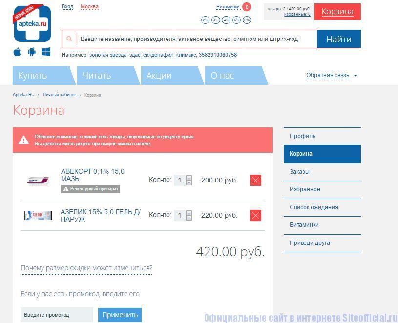 Аптека ру официальный сайт цены - Корзина