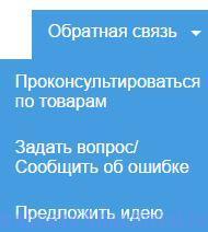 """Аптека ру официальный сайт цены - Вкладка """"Обратная связь"""""""