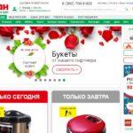 Ашан каталог товаров и цены официальный сайт — интернет-магазин Auchan
