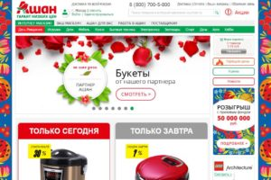 Ашан каталог товаров и цены официальный сайт - Главная страница