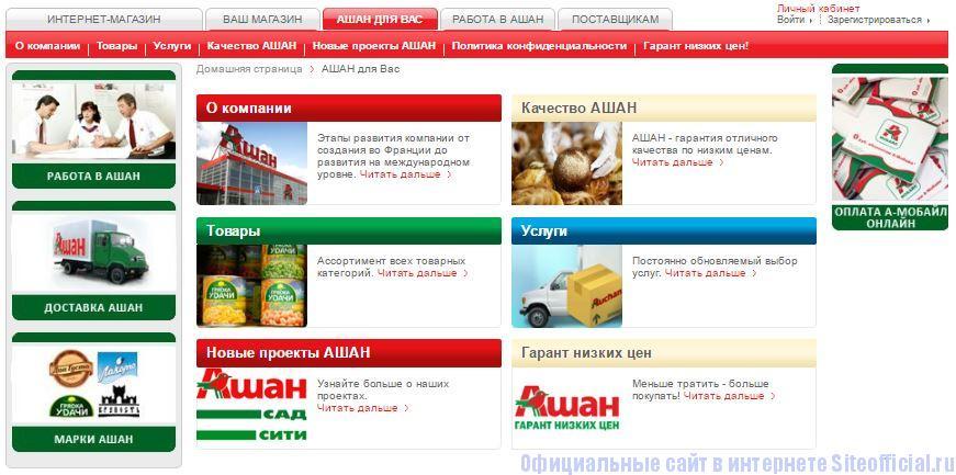 """Ашан каталог товаров и цены официальный сайт -  Вкладка """"Ашан для Вас"""""""