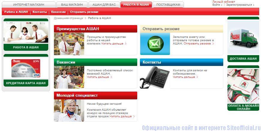 """Ашан каталог товаров и цены официальный сайт - Вкладка """"Работа в Ашан"""""""