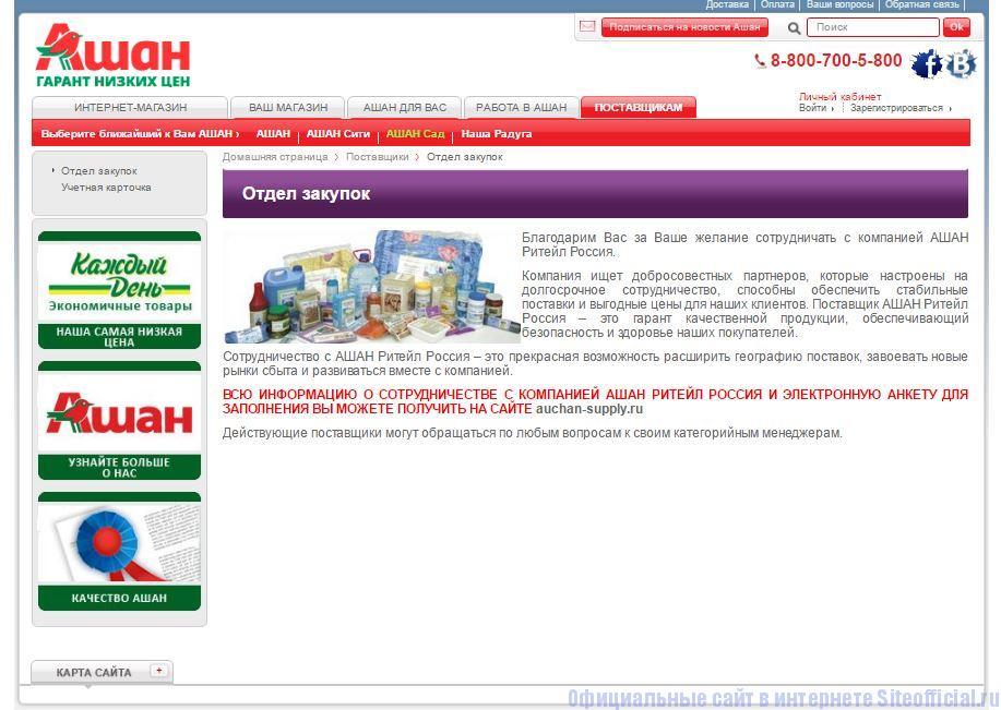 """Ашан каталог товаров и цены официальный сайт -  Вкладка """"Поставщикам"""""""