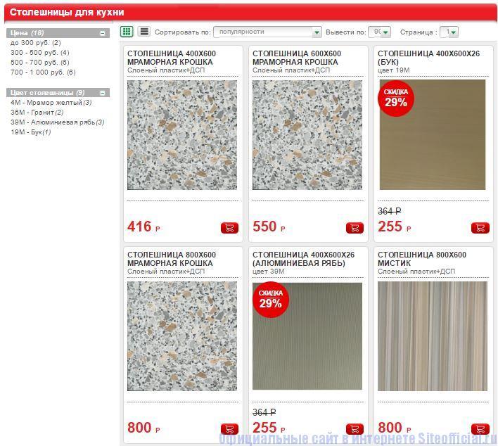 Ашан каталог товаров и цены официальный сайт - Список товаров