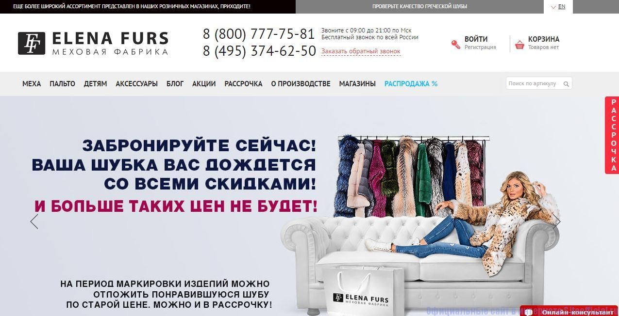Елена Фурс официальный сайт - Главная страница