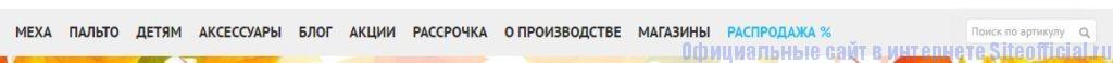 Елена Фурс официальный сайт - Вкладки