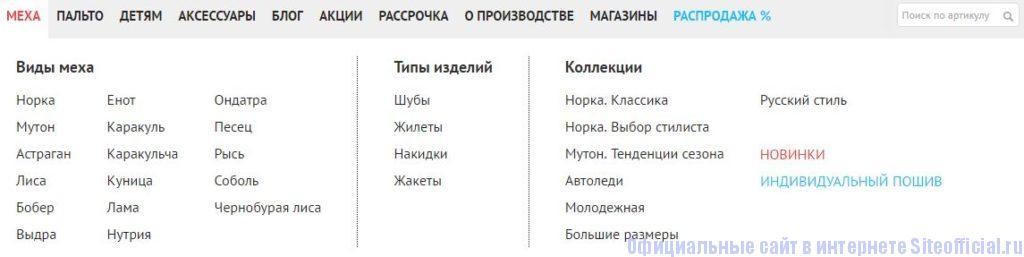"""Елена Фурс официальный сайт - Вкладка """"Меха"""""""