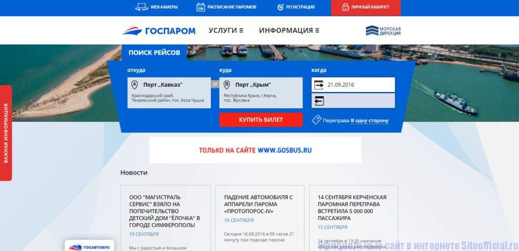 Официальный сайт парома в Крым - Главная страница