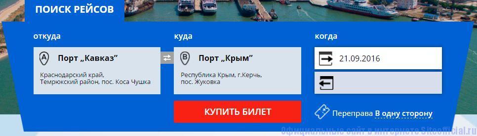 Официальный сайт парома в Крым - Поиск рейсов