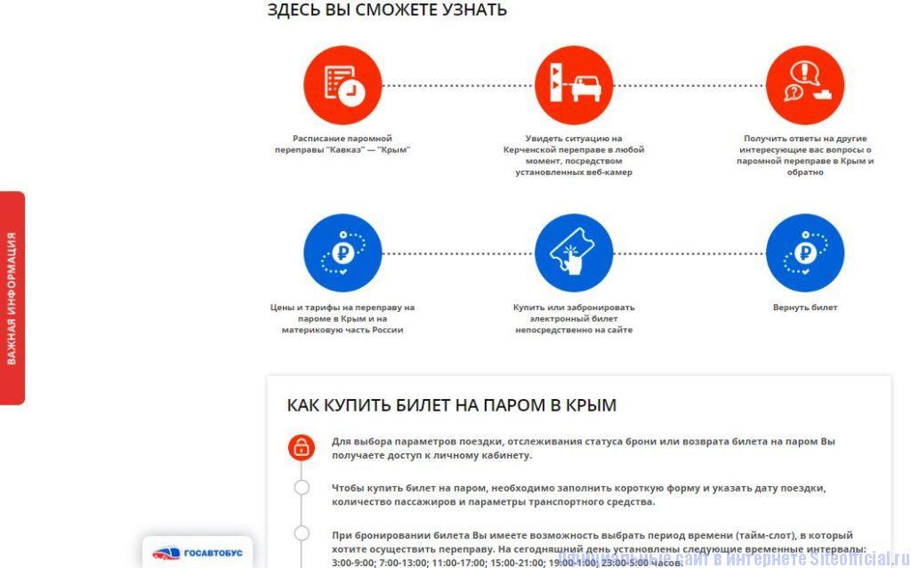 Официальный сайт парома в Крым - Вкладки