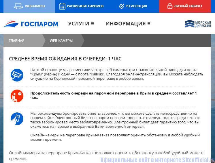 """Официальный сайт парома в Крым - Вкладка """"Web-камеры"""""""