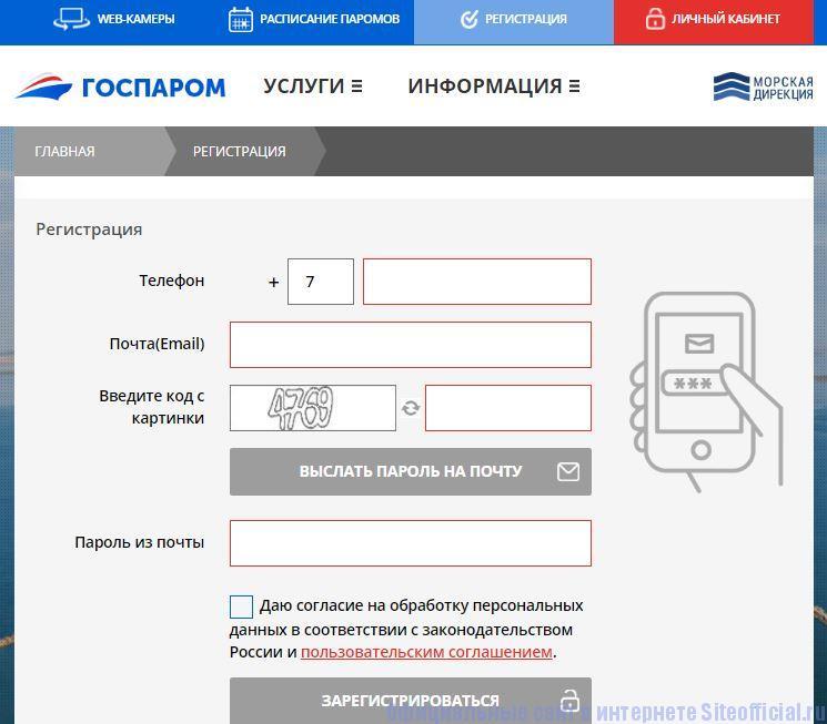 """Официальный сайт парома в Крым - Вкладка """"Регистрация"""""""
