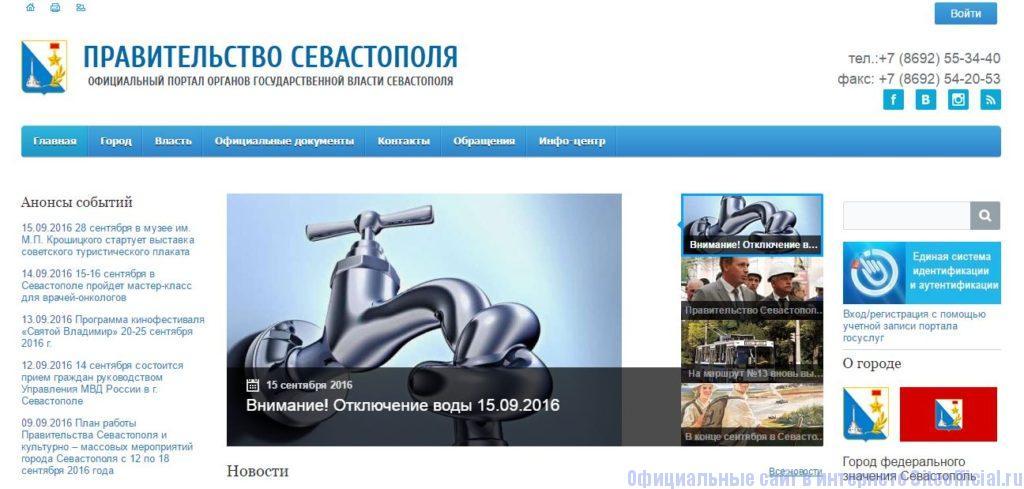 Официальный сайт Правительства Севастополя - Главная страница