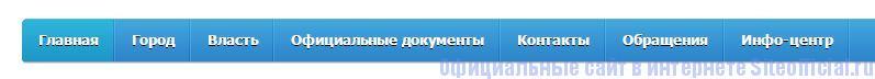Официальный сайт Правительства Севастополя - Вкладки