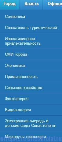 """Официальный сайт Правительства Севастополя - Вкладка """"Город"""""""