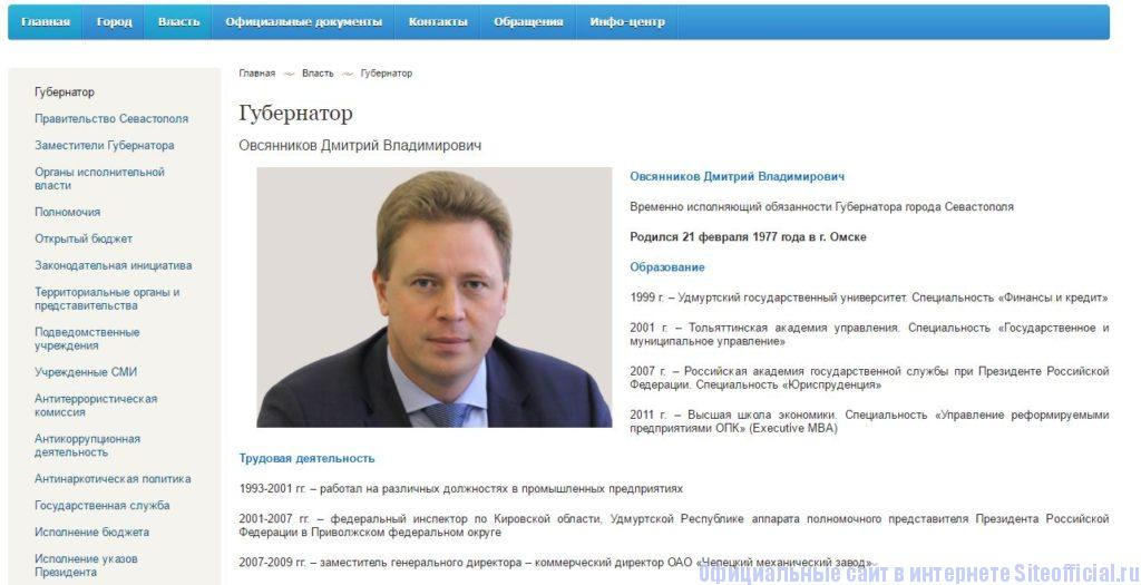 """Официальный сайт Правительства Севастополя - Вкладка """"Власть"""""""