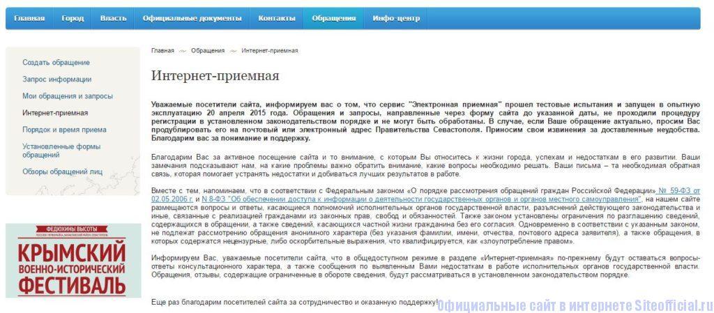 """Официальный сайт Правительства Севастополя - Вкладка """"Обращения"""""""