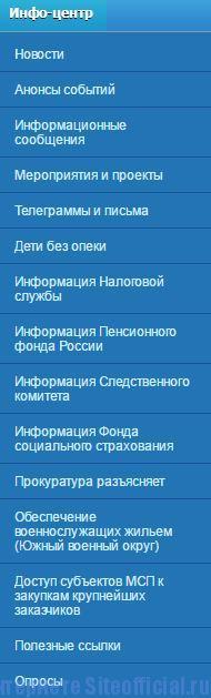 """Официальный сайт Правительства Севастополя - Вкладка """"Инфо-центр"""""""