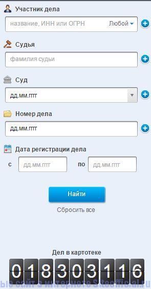 Кадарбитр ру официальный сайт - Поиск дел