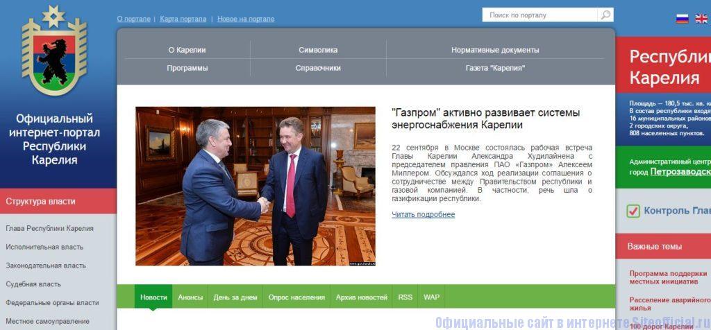 Официальный сайт Республики Карелия - Главная страница