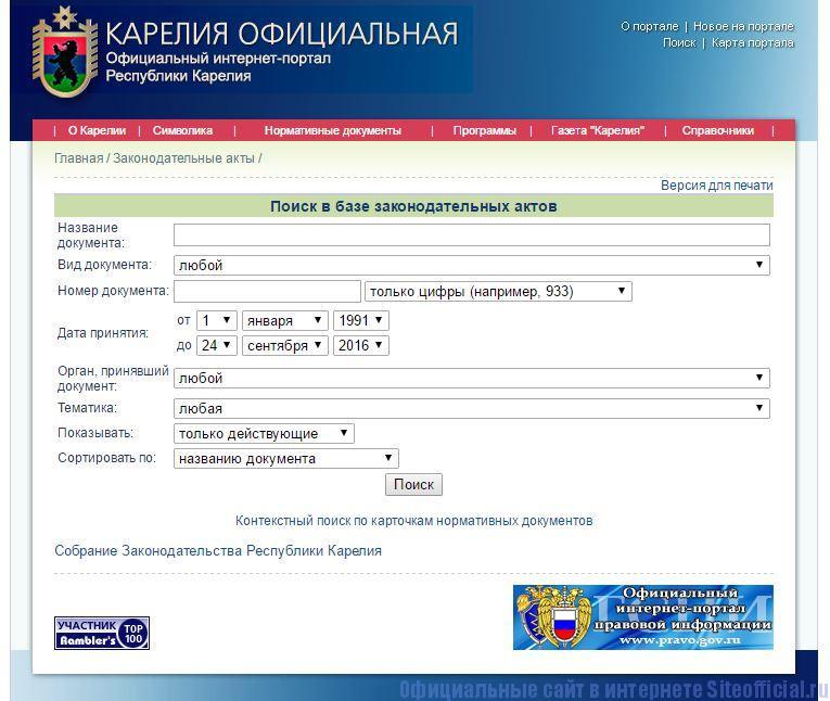 """Официальный сайт Республики Карелия - Вкладка """"Нормативные документы"""""""