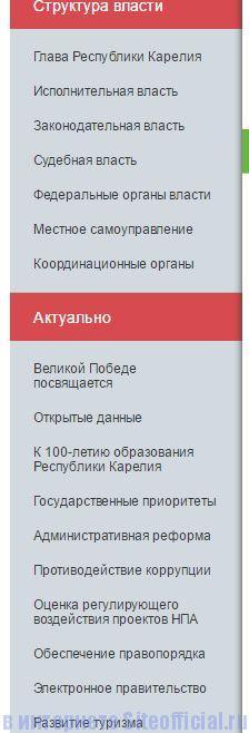 Официальный сайт Республики Карелия - Вкладки