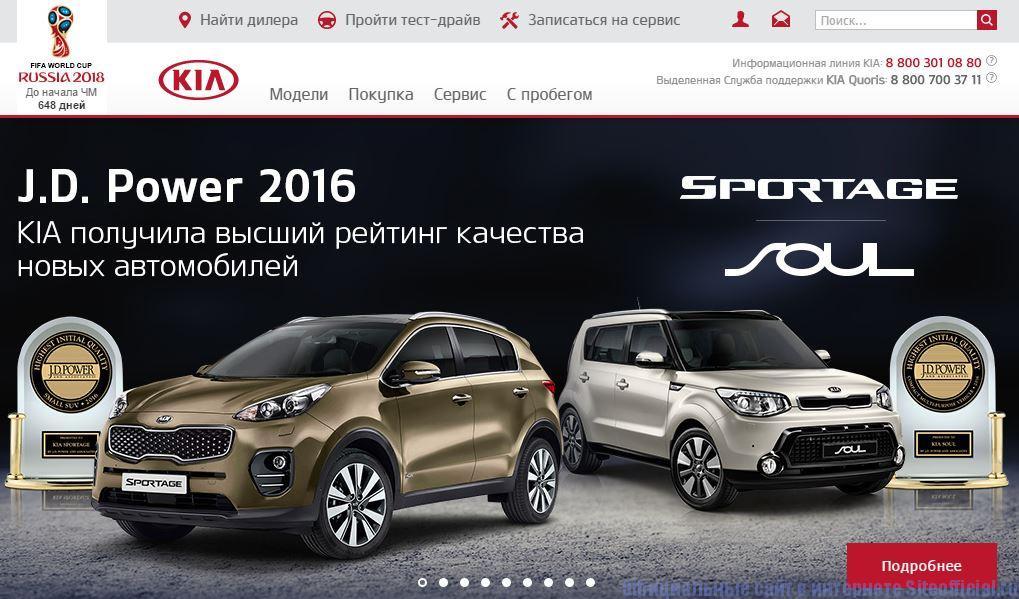 Киа ру официальный сайт - Главная страница