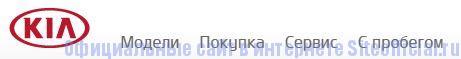 Киа ру официальный сайт - Вкладки