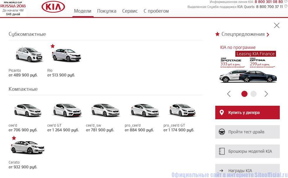 """Киа ру официальный сайт - Вкладка """"Модели"""""""