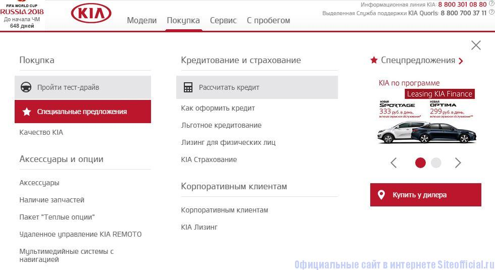 """Киа ру официальный сайт - Вкладка """"Покупка"""""""