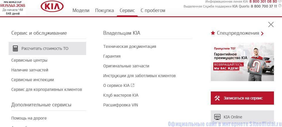 """Киа ру официальный сайт - Вкладка """"Сервис"""""""
