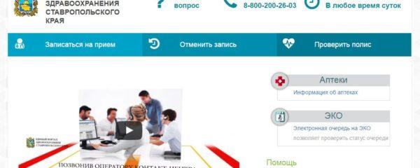 Медуслуги26 ру официальный сайт - Главная страница