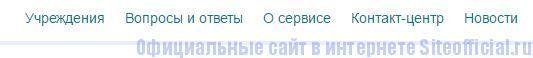 Медуслуги26 ру официальный сайт - Вкладки