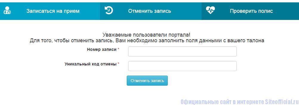 """Медуслуги26 ру официальный сайт - Вкладка """"Отменить запись"""""""