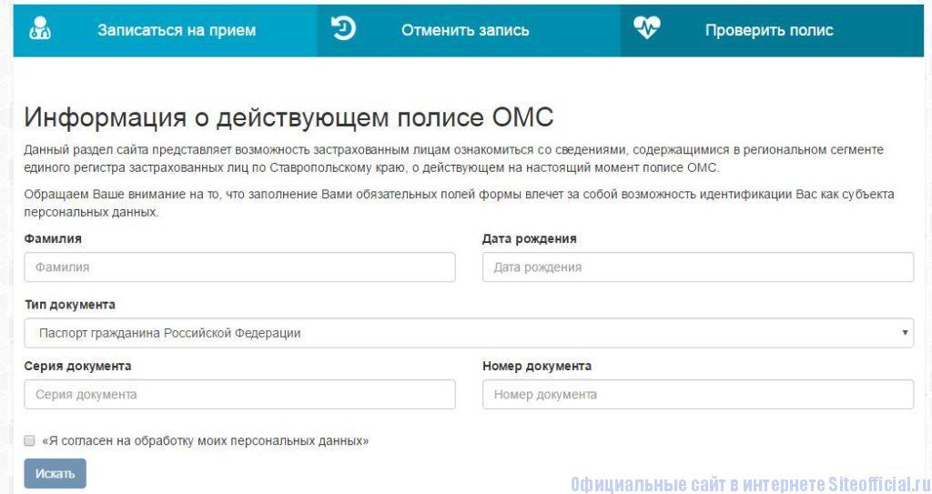 """Медуслуги26 ру официальный сайт - Вкладка """"Проверить полис"""""""