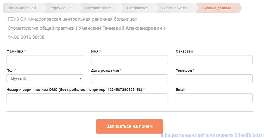 Медуслуги26 ру официальный сайт - Заполнение личных данных